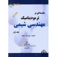 کتاب مقدمه ای بر ترمودینامیک مهندسی شیمی جلد اول