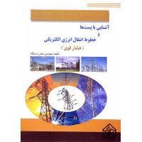کتاب آشنایی با پست ها و خطوط انتقال انرژی الکتریکی