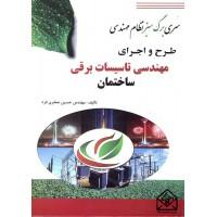 کتاب طرح و اجرای مهندسی تاسیسات برقی ساختمان