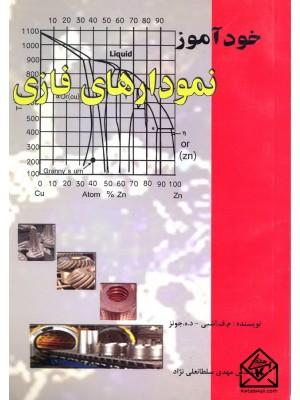 خرید کتاب خودآموز نمودارهای فازی ، م.ف.اشبی   ، کتاب پدیده
