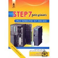کتاب راهنمای جامع STEP 7 جلد اول