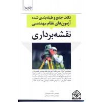 کتاب نکات جامع و طبقه بندی شده آزمون های نظام مهندسی نقشه برداری