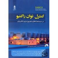 کتاب کنترل توان راکتیو در سیستم انتقال و توزیع انرژی الکتریکی