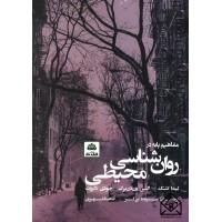 کتاب مفاهیم پایه در روان شناسی محیطی