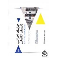 کتاب جزئیات اجرایی تاسیسات الکتریکی