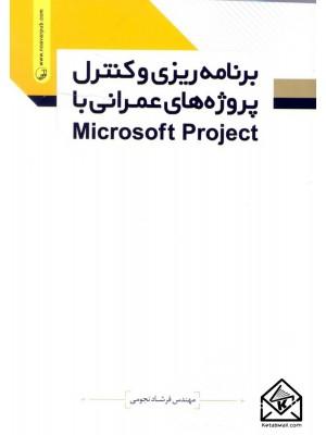 خرید کتاب برنامه ریزی و کنترل پروژه های عمرانی با Microsoft Project ، فرشاد نجومی   ، نوآور