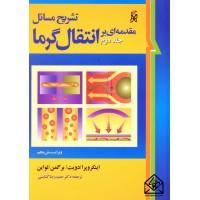 کتاب تشریح مسائل مقدمه ای بر انتقال گرما جلد دوم