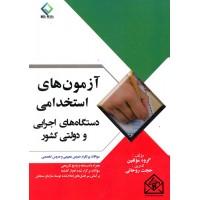 کتاب آزمون های استخدامی دستگاه های اجرایی و دولتی کشور