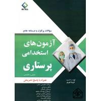 کتاب آزمون های استخدامی پرستاری
