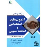 کتاب سوالات پرتکرار آزمون های استخدامی و اطلاعات عمومی