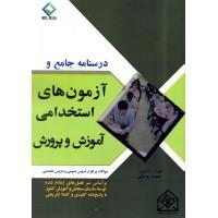 کتاب درسنامه جامع و آزمون های استخدامی آموزش و پرورش