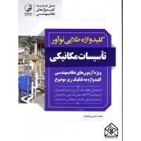 کتاب کلید واژه طلایی نوآور تاسیسات مکانیکی