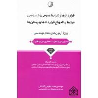 کتاب قراردادها و شرایط عمومی و خصوصی مرتبط با انواع قراردادها و پیمان ها