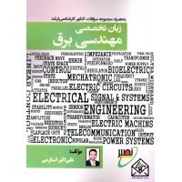 کتاب زبان تخصصی مهندسی برق