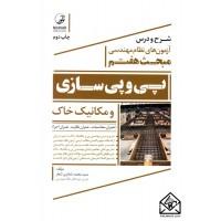 کتاب شرح و درس آزمون های نظام مهندسی مبحث هفتم (پی و پی سازی و مکانیک خاک)