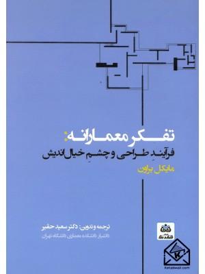 خرید کتاب تفکر معمارانه: فرآیند طراحی و چشم خیال اندیش ، مایکل براون   ، فکرنو