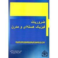 کتاب ضروریات فیزیک هسته ای و مدرن
