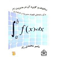 کتاب ریاضیات و کاربرد آن در مدیریت 2