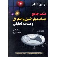 کتاب متمم جامع حساب دیفرانسیل و انتگرال و هندسه تحلیلی جلد اول قسمت دوم