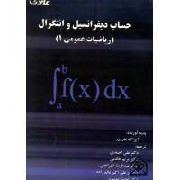 کتاب حساب دیفرانسیل و انتگرال (ریاضیات عمومی 1)