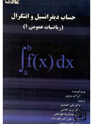 خرید کتاب حساب دیفرانسیل و انتگرال (ریاضیات عمومی 1) ، آیزاک مارون   ، علوی