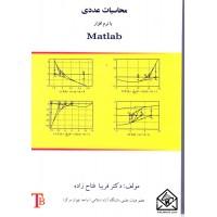 کتاب محاسبات عددی با نرم افزار Matlab
