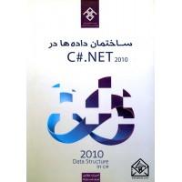 کتاب ساختمان داده ها در C#.NET2010