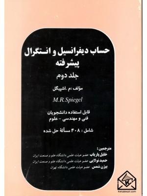 خرید کتاب حساب دیفرانسیل و انتگرال پیشرفته جلد دوم ، م.اشپیگل   ، پاریاب