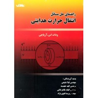 کتاب راهنمای حل مسائل انتقال حرارت هدایتی
