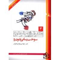 کتاب تکنولوژی خودرو 3 سوخت رسانی خودرو