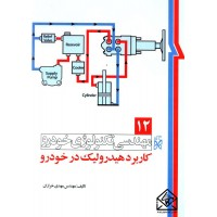 کتاب مهندسی تکنولوژی خودرو 12 کاربرد هیدرولیک در خودرو