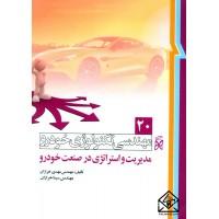 کتاب مهندسی تکنولوژی خودرو 20 مدیریت و استراتژی در صنعت خودرو