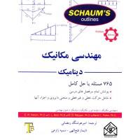کتاب مهندسی مکانیک-دینامیک