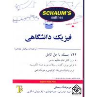 کتاب فیزیک دانشگاهی