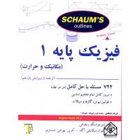 کتاب فیزیک پایه 1 (مکانیک و حرارت)