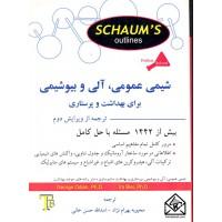 کتاب شیمی عمومی, آلی و بیوشیمی برای بهداشت و پرستاری