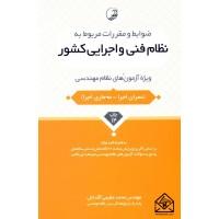 کتاب ضوابط و مقررات مربوط به نظام فنی و اجرایی کشور