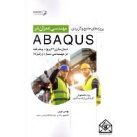 کتاب پروژه های جامع و کاربردی مهندسی عمران در ABAQUS