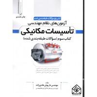 کتاب تشریح سوالات طبقه بندی شده آزمون های نظام مهندسی تاسیسات مکانیکی
