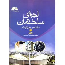 کتاب اجرای ساختمان عناصر و جزئیات