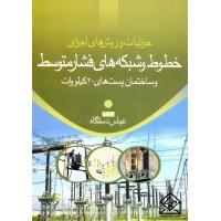 کتاب جزئیات و روش های اجرای خطوط و شبکه های فشار متوسط و ساختمان پست های 20 کیلو وات