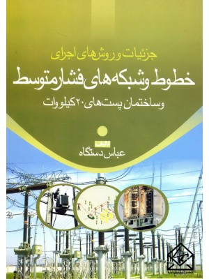خرید کتاب جزئیات و روش های اجرای خطوط و شبکه های فشار متوسط و ساختمان پست های 20 کیلو وات ، عباس دستگاه   ، فرهنگ متین