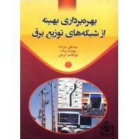کتاب بهره برداری بهینه از شبکه های توزیع برق