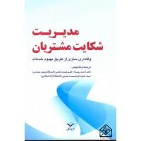 کتاب مدیریت شکایت مشتریان وفاداری سازی از طریق بهبود خدمات