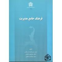 کتاب فرهنگ جامع مدیریت