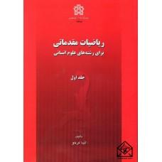کتاب ریاضیات مقدماتی برای رشته های علوم انسانی جلد اول
