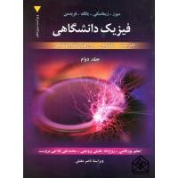کتاب فیزیک دانشگاهی جلد دوم