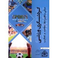 کتاب گردشگری ورزشی, راهبردها, مقاصد و تجارب