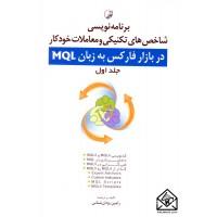 کتاب برنامه نویسی شاخص های تکنیکی و معاملات خودکار در بازار فارکس به زبان MQL جلد اول