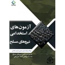 کتاب آزمون های استخدامی نیروهای مسلح